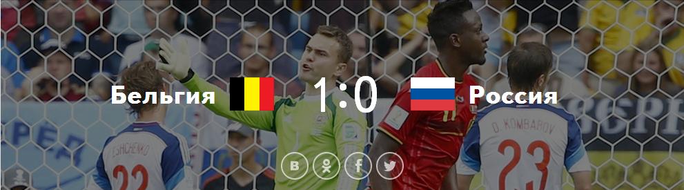 Belgium 1-0 Russia (Brasil 2014)